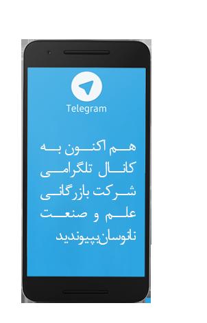 کانال تلگرامی شرکت بازرگانی علم و صنعت نانوسان