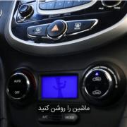 ضد عفونی کننده خودرو